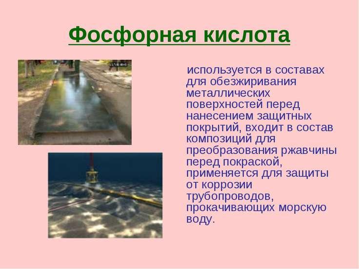 Фосфорная кислота используется в составах для обезжиривания металлических пов...