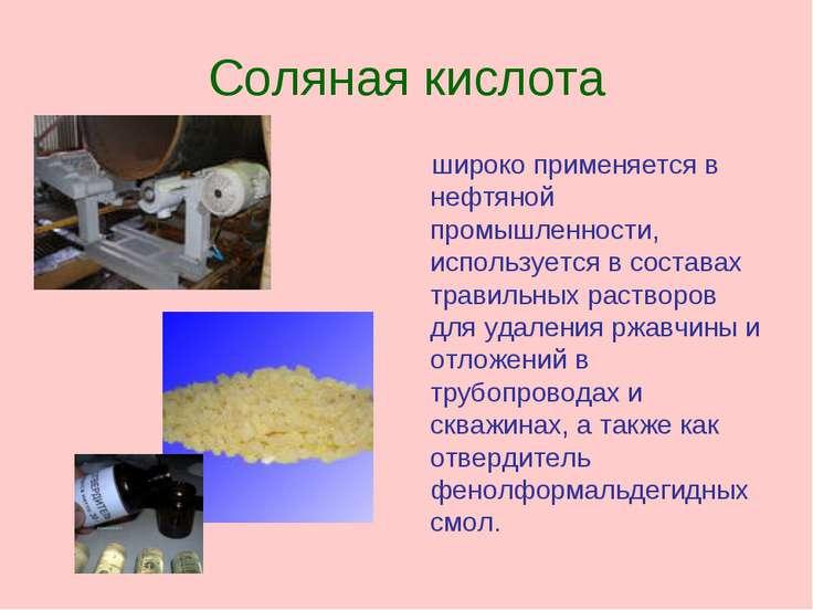 Соляная кислота широко применяется в нефтяной промышленности, используется в ...