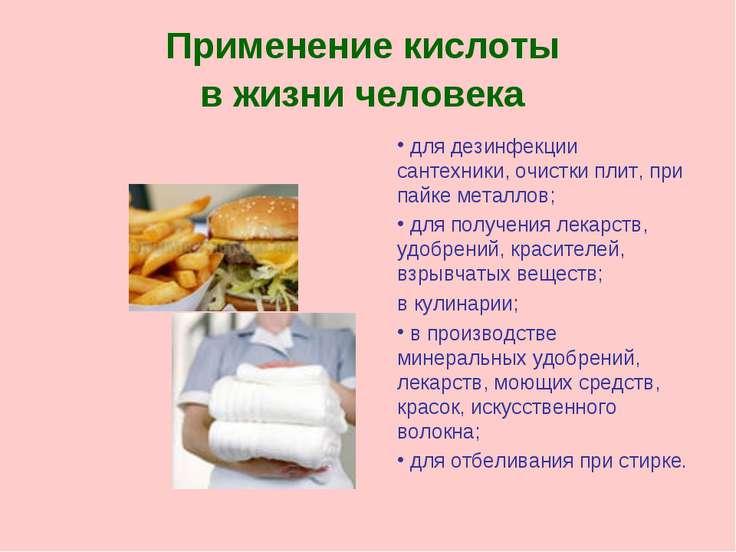 Применение кислоты в жизни человека для дезинфекции сантехники, очистки плит,...