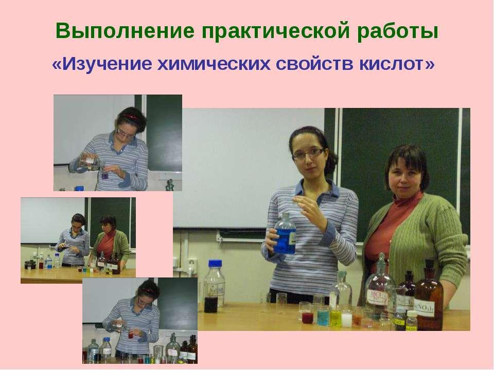 Выполнение практической работы «Изучение химических свойств кислот»