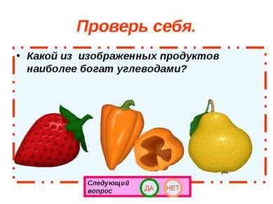 Проверь себя. Какой из изображенных продуктов наиболее богат углеводами? След...