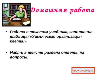 Домашняя работа Работа с текстом учебника, заполнение таблицы «Химическая орг...
