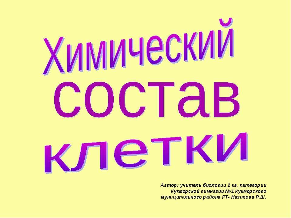 Автор: учитель биологии 2 кв. категории Кукморской гимназии №1 Кукморского му...