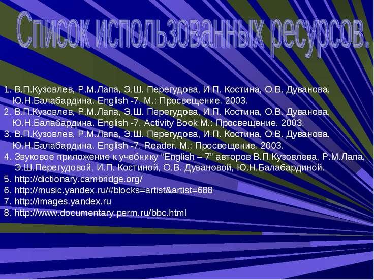 1. В.П.Кузовлев, Р.М.Лапа, Э.Ш. Перегудова, И.П. Костина, О.В. Дуванова, Ю.Н....