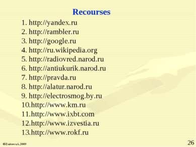 Recourses http://yandex.ru http://rambler.ru http://google.ru http://ru.wikip...