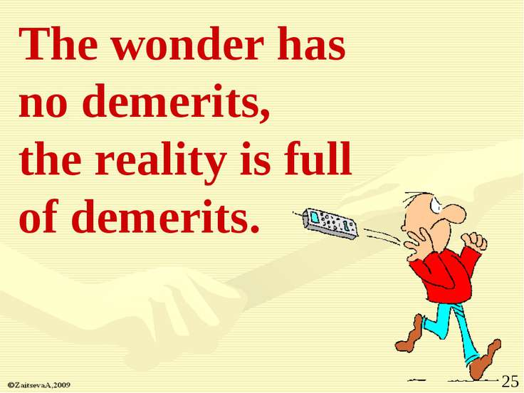 The wonder has no demerits, the reality is full of demerits. *