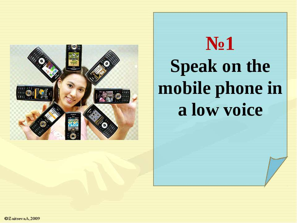 №1 Speak on the mobile phone in a low voice