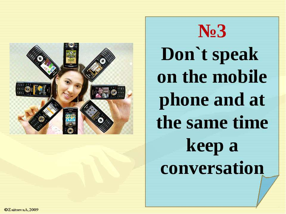 №3 Don`t speak on the mobile phone and at the same time keep a conversation