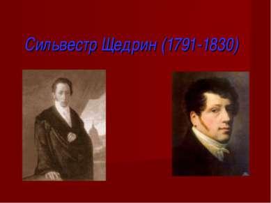 Сильвестр Щедрин (1791-1830)