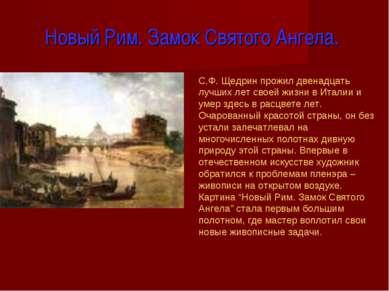 Новый Рим. Замок Святого Ангела. С.Ф. Щедрин прожил двенадцать лучших лет сво...