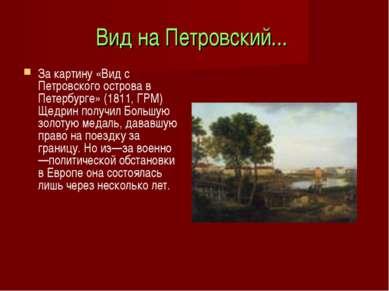 Вид на Петровский... За картину «Вид с Петровского острова в Петербурге» (181...