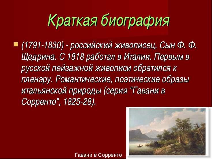Краткая биография (1791-1830) - российский живописец. Сын Ф. Ф. Щедрина. С 18...