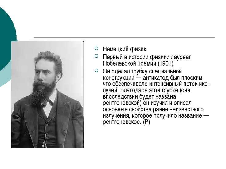 Немецкий физик. Первый в истории физики лауреат Нобелевской премии (1901). Он...
