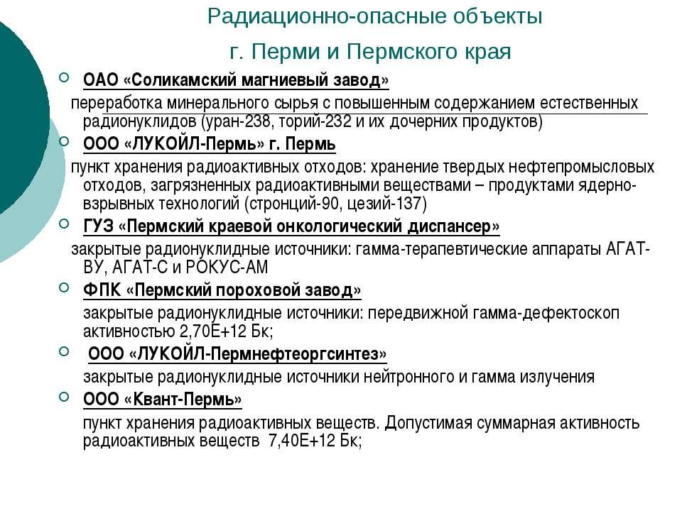Радиационно-опасные объекты г. Перми и Пермского края ОАО «Соликамский магние...