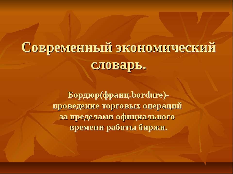 Современный экономический словарь. Бордюр(франц.bordure)- проведение торговых...