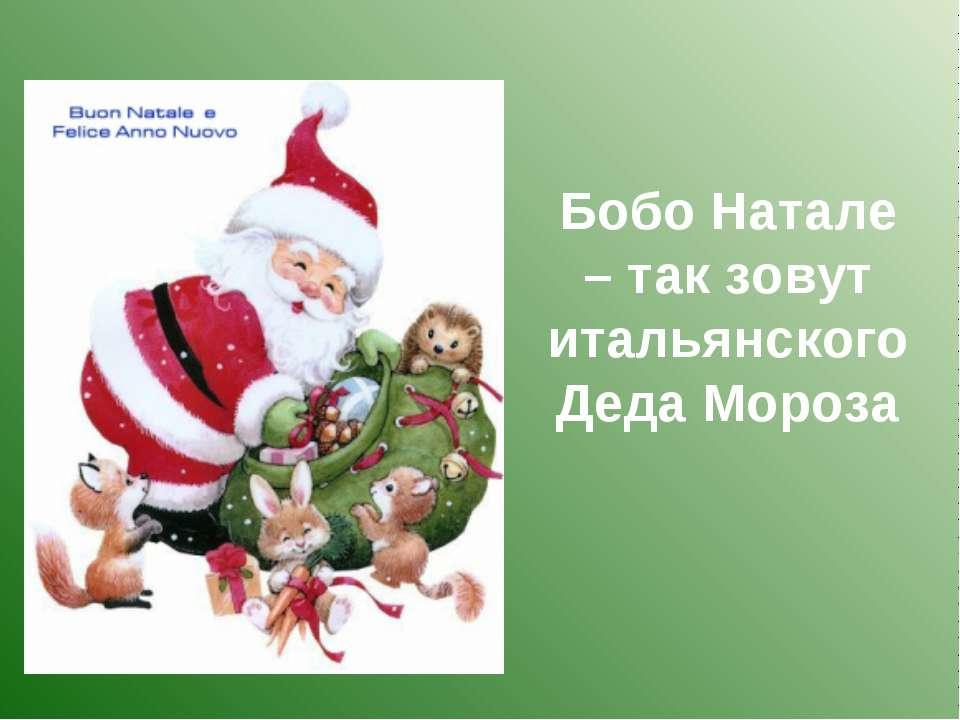 Бобо Натале – так зовут итальянского Деда Мороза