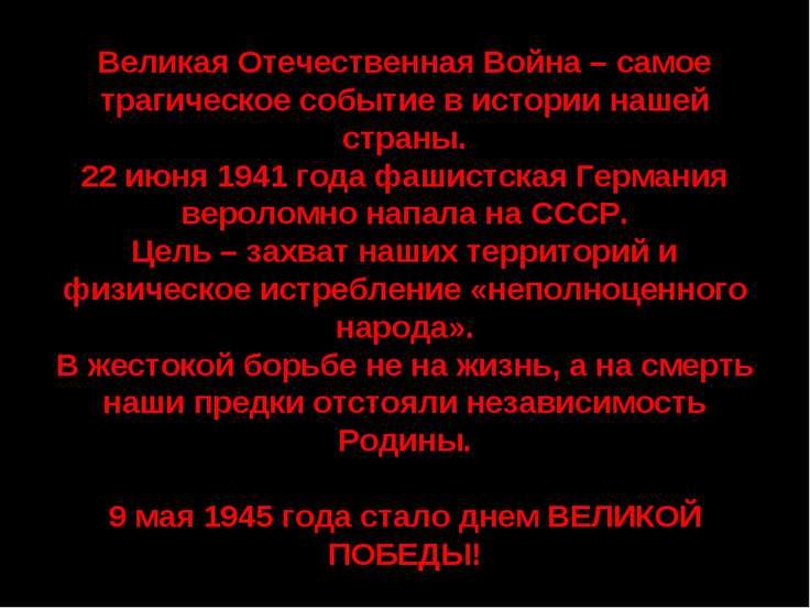 Великая Отечественная Война – самое трагическое событие в истории нашей стран...