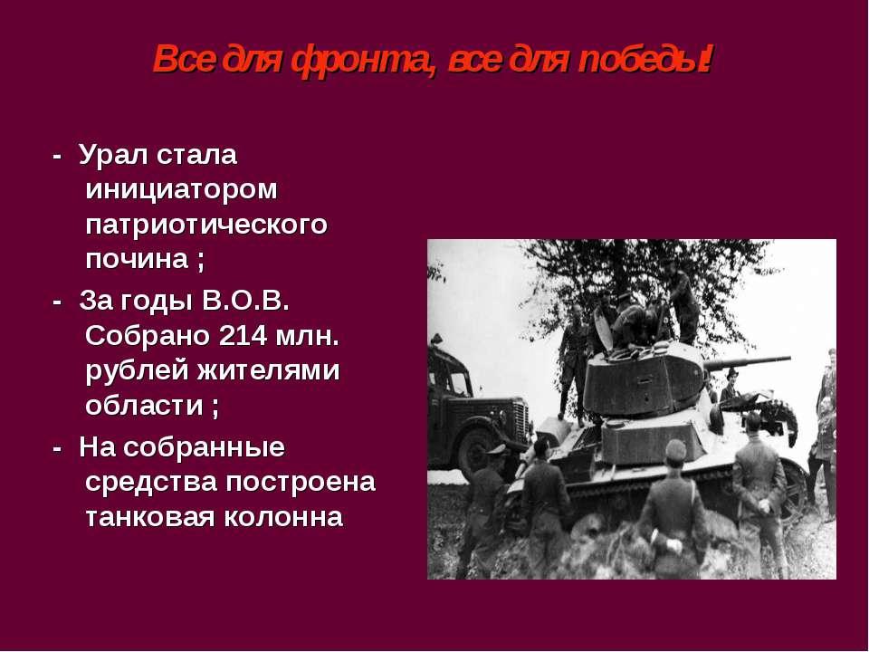 Все для фронта, все для победы! - Урал стала инициатором патриотического почи...
