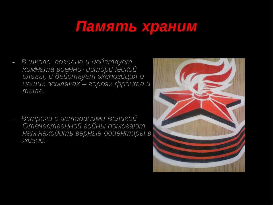 Память храним - В школе создана и действует комната военно- исторической слав...