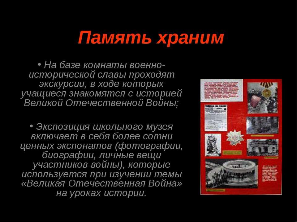 Память храним На базе комнаты военно-исторической славы проходят экскурсии, в...