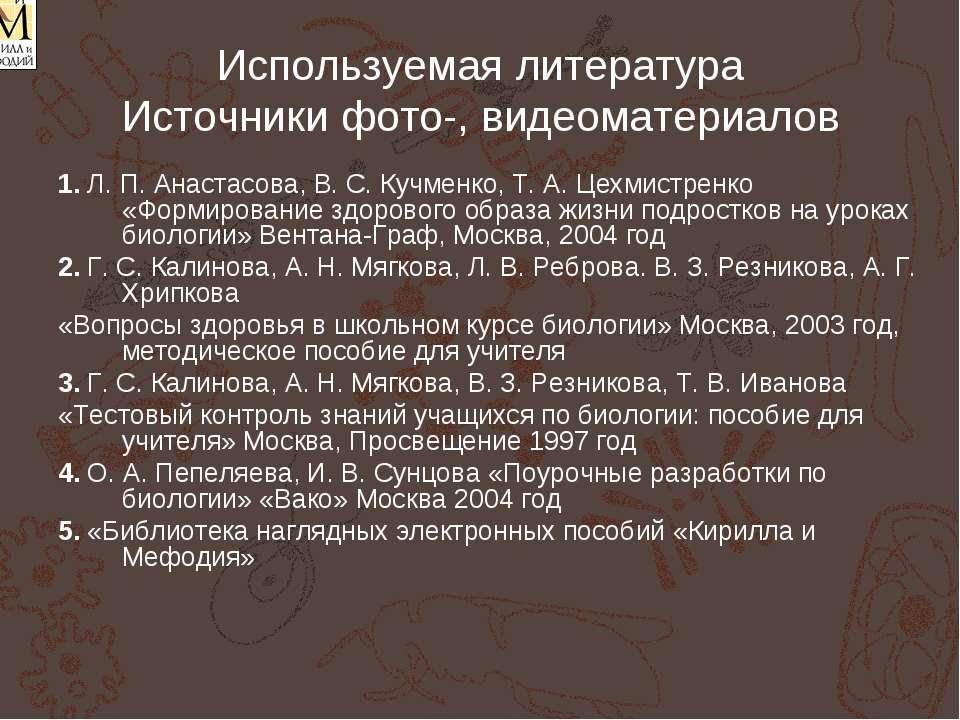 Используемая литература Источники фото-, видеоматериалов 1. Л. П. Анастасова,...