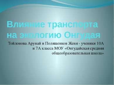 Влияние транспорта на экологию Онгудая Тойлонова Арунай и Полященков Женя - у...
