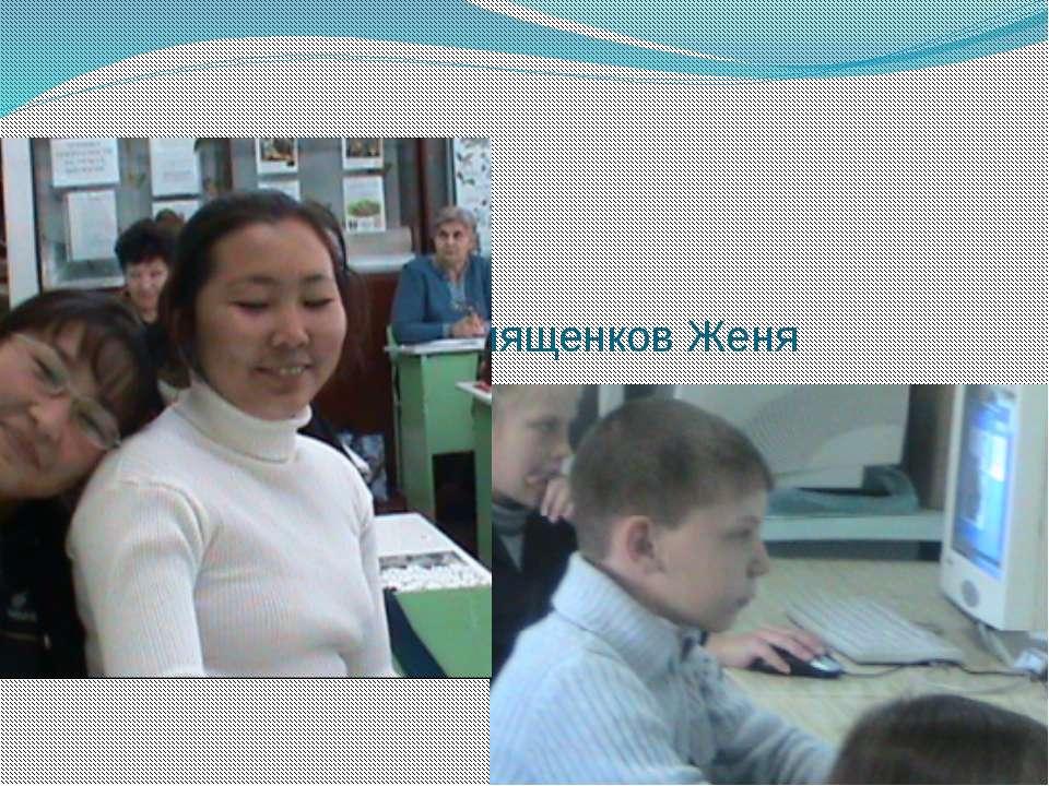 Тойлонова Арунай Полященков Женя