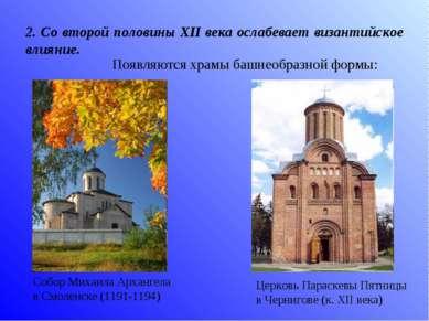 2. Со второй половины XII века ослабевает византийское влияние. Появляются хр...