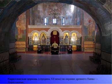 Кирилловская церковь (середина XII века) на окраине древнего Киева — Дорогожи...