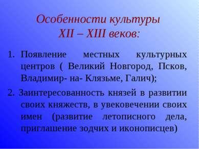 Особенности культуры XII – XIII веков: Появление местных культурных центров (...