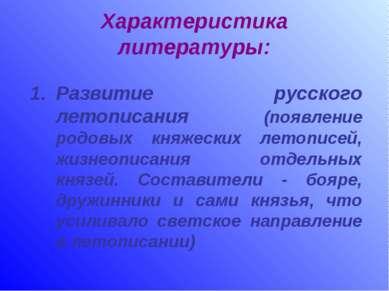 Характеристика литературы: Развитие русского летописания (появление родовых к...