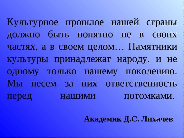 Культурное прошлое нашей страны должно быть понятно не в своих частях, а в св...