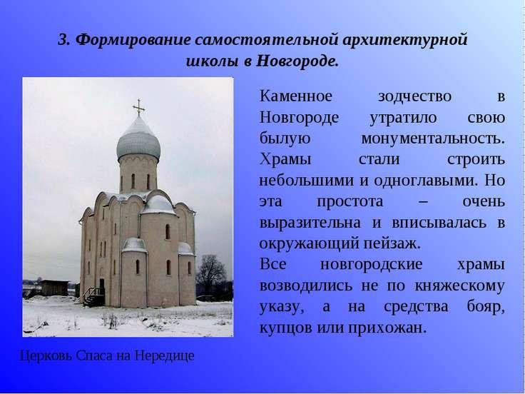 3. Формирование самостоятельной архитектурной школы в Новгороде. Церковь Спас...