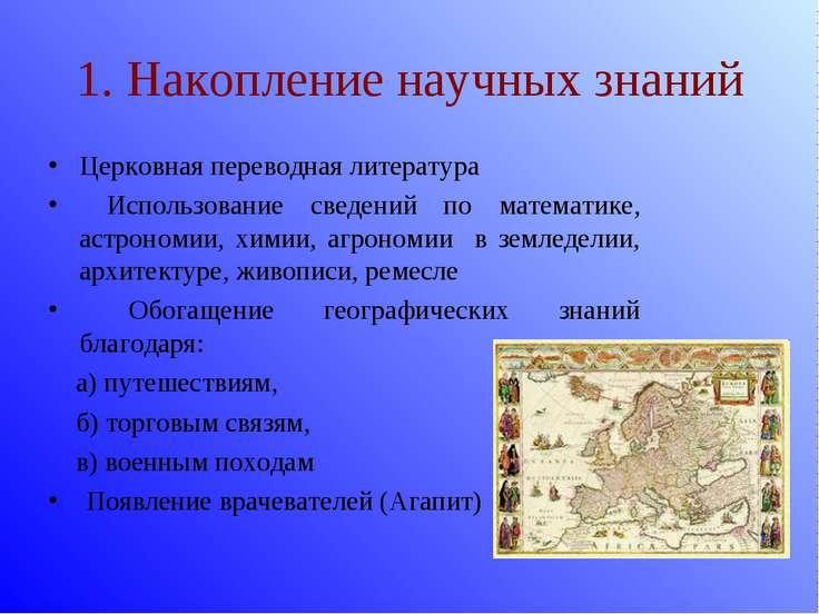 1. Накопление научных знаний Церковная переводная литература Использование св...