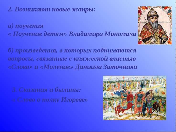 3. Сказания и былины: « Слово о полку Игореве» 2. Возникают новые жанры: а) п...