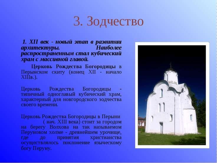 3. Зодчество 1. XII век - новый этап в развитии архитектуры. Наиболее распрос...