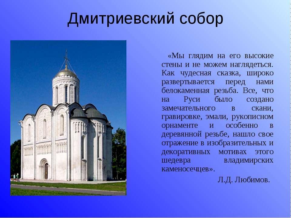 Дмитриевский собор «Мы глядим на его высокие стены и не можем наглядеться. Ка...