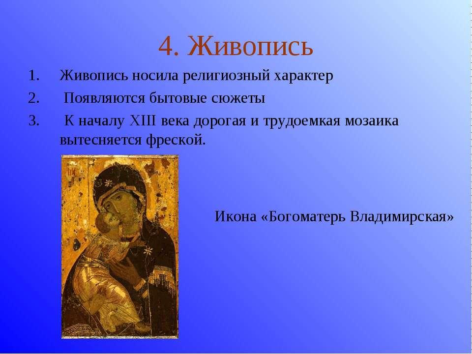 4. Живопись Живопись носила религиозный характер Появляются бытовые сюжеты К ...