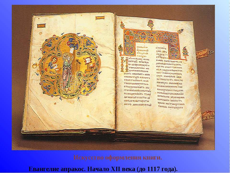 Искусство оформления книги. Евангелие апракос. Начало XII века (до 1117 года).