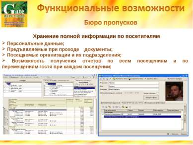 Хранение полной информации по посетителям Персональные данные; Предъявляемые ...