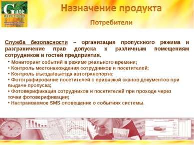 Служба безопасности – организация пропускного режима и разграничение прав доп...