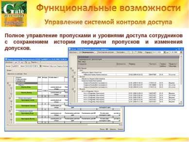 Полное управление пропусками и уровнями доступа сотрудников с сохранением ист...