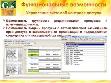 Возможность группового редактирования пропусков и изменения допусков; Возможн...