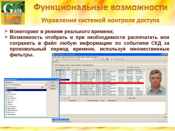 Мониторинг в режиме реального времени; Возможность отобрать и при необходимос...