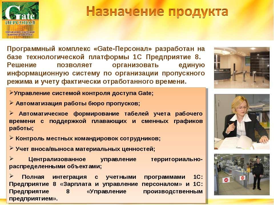 Программный комплекс «Gate-Персонал» разработан на базе технологической платф...