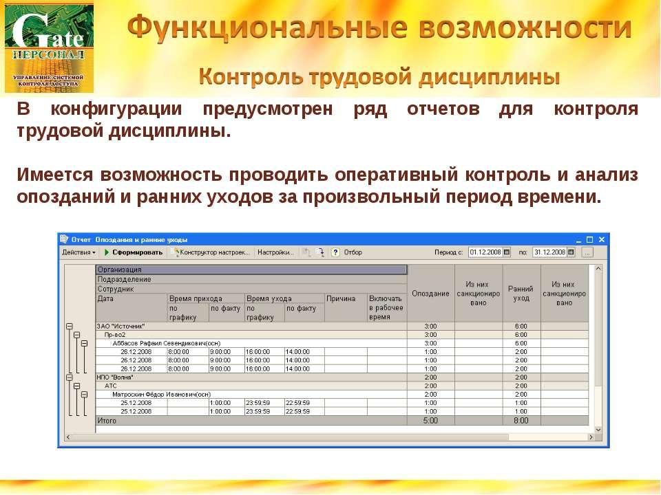 В конфигурации предусмотрен ряд отчетов для контроля трудовой дисциплины. Име...