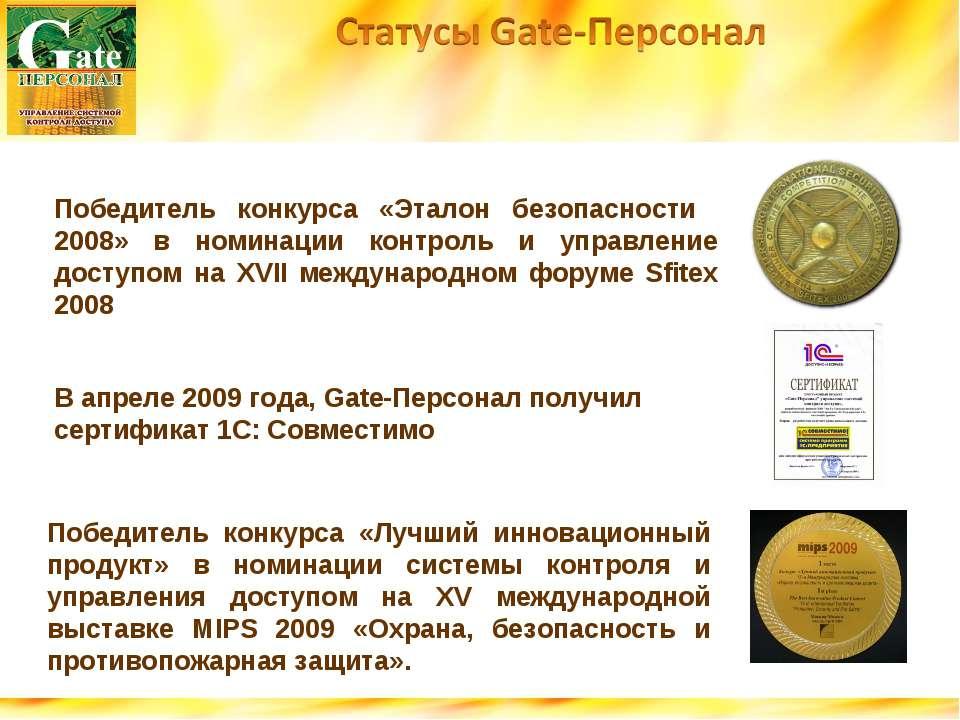 Победитель конкурса «Эталон безопасности 2008» в номинации контроль и управле...