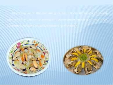 Двустворчатых моллюсков добывают из-за их вкусного, очень полезного и легко у...