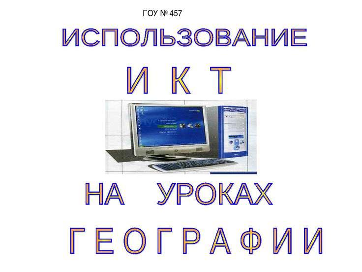 ГОУ № 457