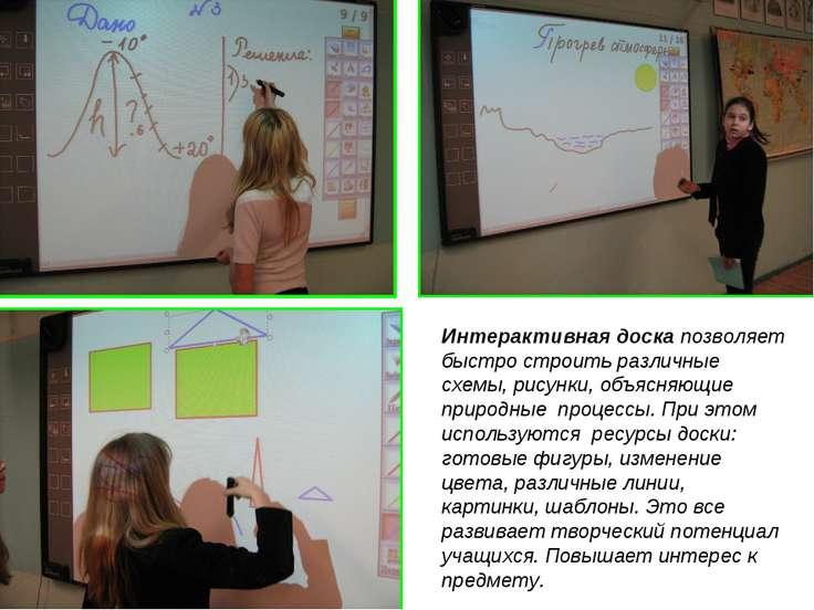 Интерактивная доска позволяет быстро строить различные схемы, рисунки, объясн...